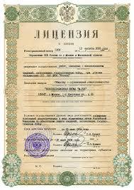 Лицензии сертификаты дипломы Консультационная фирма МРЦБ Лицензия на сохранность государственной тайны для оказания услуг регистрационный номер № 5164