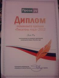 Диплом номинанта премии Писатель года Леа Ри Официальный  Получать