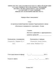 Отчет по производственной практике в филиале Территориального  Отчёт по практике Отчет по производственной практике в филиале Территориального фонда обязательного медицинского страхования
