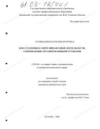 Диссертация на тему Преступления в сфере финансовой деятельности  Диссертация и автореферат на тему Преступления в сфере финансовой деятельности совершаемые организованными группами