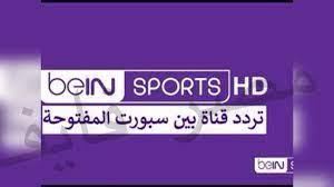 تردد قناة بي ان سبورت المفتوحة الناقلة لمواجهة مصر واسبانيا beIN Sports Hd  - دلوقتي