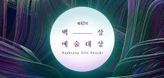 1 digital mu… awards variety show. 57th Baeksang Arts Awards Wikipedia