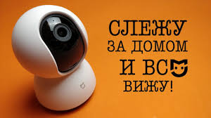 <b>Xiaomi Mijia</b> Pan-tilt Version 1080P Home WiFi <b>IP</b> Camera. КАК ...
