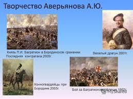 Презентация на тему Реферат Отечественная война года в  5 Творчество Аверьянова