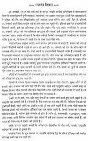 essay in punjabi language to english case study  26 essay in punjabi language to english