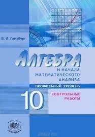 Отзывы о книге Алгебра и начала математического анализа класс  Поделитесь своим мнением об этой книге напишите рецензию