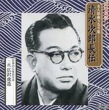 「広沢虎造」の画像検索結果