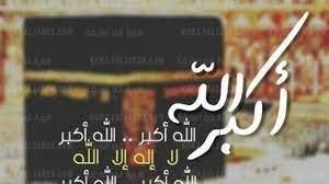 تحميل تكبيرات عيد الأضحى المبارك mp3 .. صيغة تكبيرات العيد 1442 – 2021 -  نجم نيوز