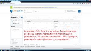 Антиплагиат Киллер повышение уникальности текстов быстрый обход  Отчет Антиплагиат ВУЗ jpg