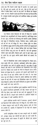 hobby essay in hindi docoments ojazlink favorite hobby essay my in marathi