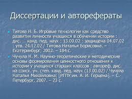 Библиография Библиографический поиск литературных источников  Статьи и главы Диссертации и авторефераты