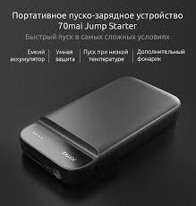 Портативное пуско-<b>зарядное устройство Xiaomi 70mai</b> Jump ...