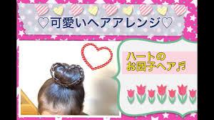 かわいいヘアアレンジ説明付ハートのお団子ヘアキュートなヘアアレンジ Hair