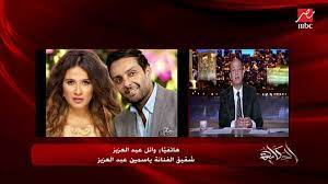 MBC مصر - شقيق الفنانة ياسمين عبدالعزيز: ياسمين أختي ودمي ومفيش كلان على  الخلافات المهم تقوم بالسلامة