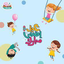اهلا اهلا بالعيد مرحب مرحب... - ميجا لاند السياحية_طولكرم