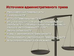 Источники административного права и их виды реферат Источники административного права
