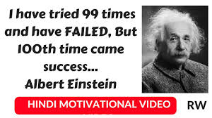 Albert Einstein Quote Hindi Quotes Quotes For Success In Hindi Hindi Motivational Video