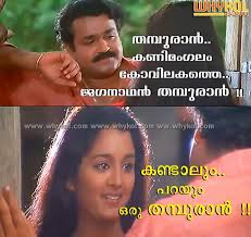 Malayalam Movie Aaram Thampuran Dialogues Page 400 Of 40 WhyKol Mesmerizing Aram Movie Quotes Images