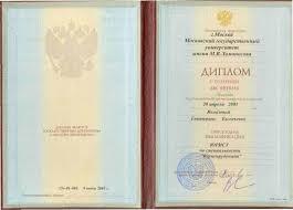 Коротко обо мне Адвокат Екатерина Кляйман Москва  Дипломы удостоверения и сертификаты щелкните на картинке чтобы увеличить ее