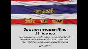 เพลงธงชาติ ศิลปิน หลง ลงลาย - YouTube