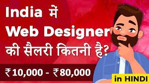 Web Designer Salary Web Designer Salary In India In Hindi Web Hosting Solutions