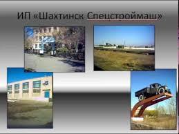 Отчет по практике ИП Шахтинск Спецстроймаш  Отчет по практике ИП Шахтинск Спецстроймаш