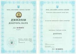 Купить диплом доктора наук Продажа дипломов и аттестатов Украины диплом доктора наук
