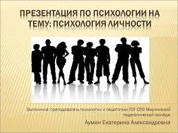 Характер понятие типология этапы формирования характера личности Психология личности