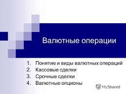 Депозитные валютные операции Кредитно депозитные операции это совокупность краткосрочных от 1 дня до 1 года