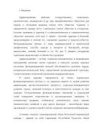 Государственное управление здравоохранением в Республике Казахстан  Государственное управление здравоохранением в Республике Казахстан курсовая по теории государства и права скачать бесплатно органы организации