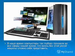 Презентация на тему Компьютер польза или вред В наше время  2 В наше время компьютеры
