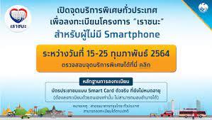 แบงก์กรุงไทย เปิด 871 จุดบริการพิเศษ รับลงทะเบียน