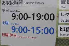 郵便 局 配達 土曜日