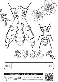 無料の昆虫ぬりえ一覧 インセクトコレクションinsect Collection