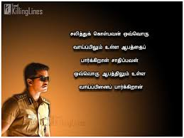 Nice Motivation Sms Quotes In Tamil My Morning Quotes