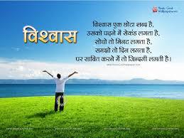 Hindi Thought Wallpaper Hindi Quotes Wallpapers Wallpaper Free