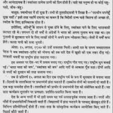 hindi essay on independence day aa thumb cover letter  essay on independence day independence day essay th independence speech in hindi english