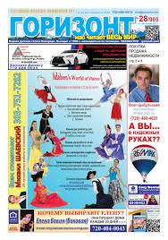 Горизонт by gorizont russian newspaper issuu