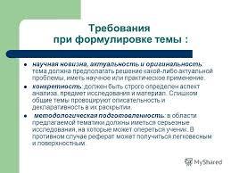 Презентация на тему Реферат как форма государственной итоговой  6 Требования