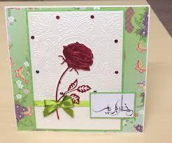 Eid Card Designs Handmade Ramadhan Mubarak Card Farhat Handmade Cards Handmade Cards