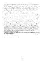 Адаптация и выздоровление детей сирот id  Реферат Адаптация и выздоровление детей сирот 14