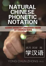 Compare ipa phonetic alphabet with merriam webster pronunciation symbols. Natural Chinese Phonetic Notation Learn Chinese Language From 37 Characters Book Austin Macauley Publishers