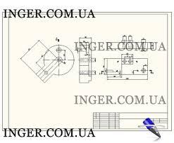 Примеры сборочных чертежей выполнение сборочных чертежей и схем  Пример сборочного чертежа для контрольной работы фото 2