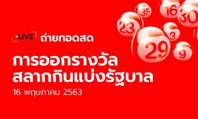 ตรวจหวย 16 พฤษภาคม 2563 ผลสลากกินแบ่งรัฐบาล งวด 1 เม.ย. 63 ตรวจรางวัลที่ 1