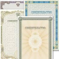 Купить бланки дипломов и свидетельств Чистые бланки свидетельств