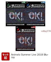 代購特典付 animelo summer live 2018 ok