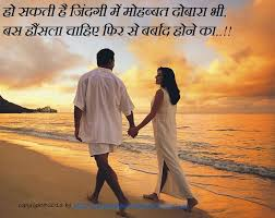 sad love wallpapers with quotes for facebook. Sad Love True Romantic Status In Hindi Whatsapp Facebook Quotes And Wallpapers With For