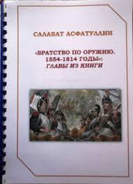 <b>Салават Асфатуллин</b>, Братство по оружию. 1554-1814 гг. Главы ...