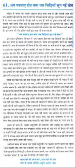 essay on regret in hindi 0020061