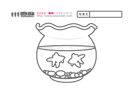 金魚鉢と金魚の無料ぬりえを追加しました 知育アニメと無料ぬりえ